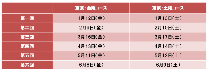 201801-06藤咲塾スケジュール