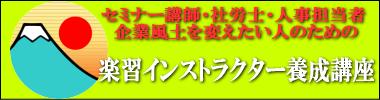 gakusyu_seminar