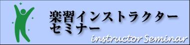 rakushu_seminer