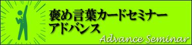 seminar_advance