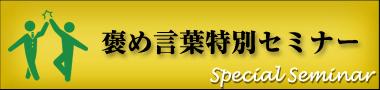 seminar_special