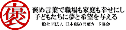 日本褒め言葉カード協会